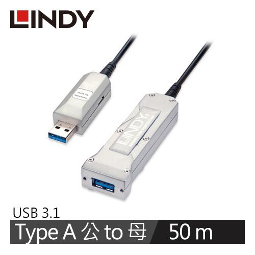 LINDY USB3.0 TYPE A公TO A母 光電混合傳輸線 50M